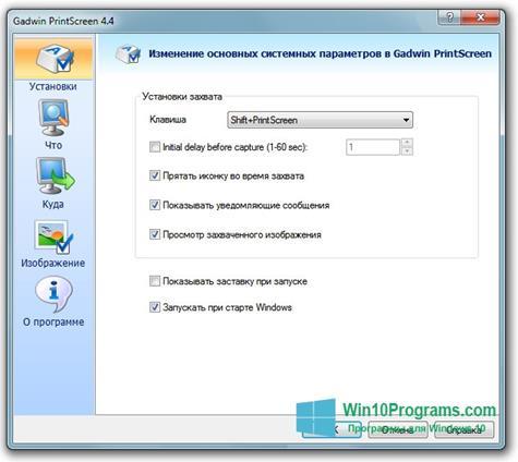 Скриншот программы Gadwin PrintScreen для Windows 10