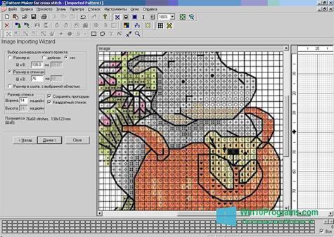 Скриншот программы Pattern Maker для Windows 10