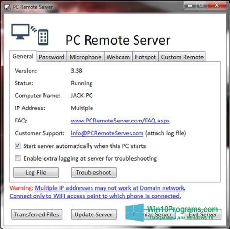 Скриншот программы PC Remote Server для Windows 10