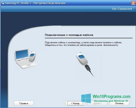 Скриншот программы Samsung PC Studio для Windows 10