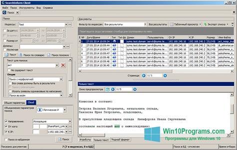 Скриншот программы SearchInform для Windows 10