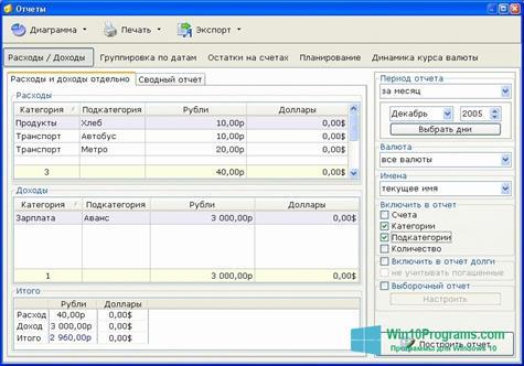 Скриншот программы Домашняя бухгалтерия для Windows 10