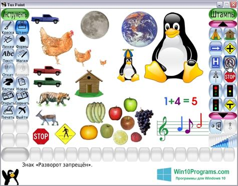 Скриншот программы Tux Paint для Windows 10