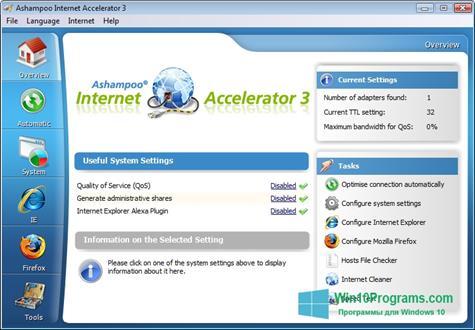Скриншот программы Ashampoo Internet Accelerator для Windows 10