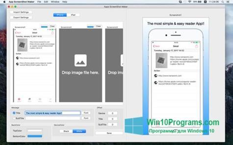 Скриншот программы ScreenshotMaker для Windows 10