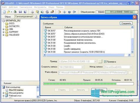 Скриншот программы UltraISO для Windows 10