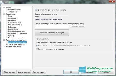 Скриншот программы NeoSpy для Windows 10
