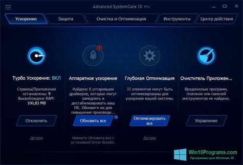 Скриншот программы Advanced SystemCare для Windows 10
