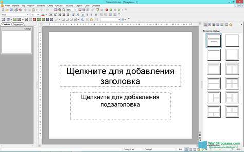 Скриншот программы SoftMaker Office для Windows 10