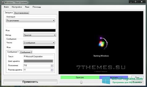 Скриншот программы Windows 7 Boot Updater для Windows 10