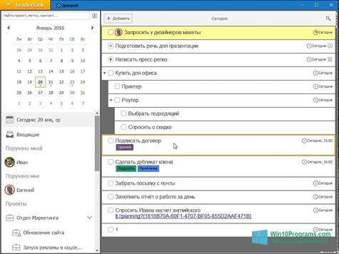 Скриншот программы LeaderTask для Windows 10