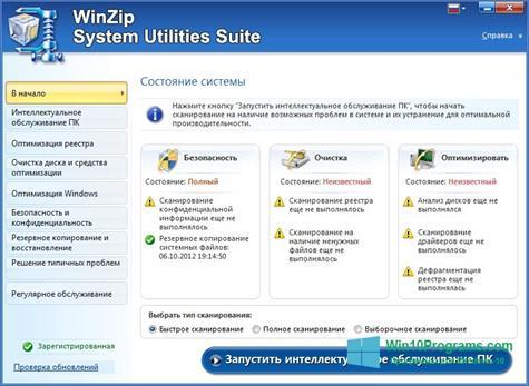 Скриншот программы WinZip System Utilities Suite для Windows 10