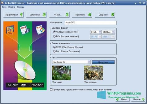 Скриншот программы Audio DVD Creator для Windows 10