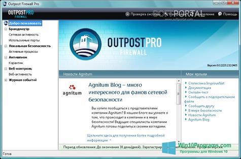 Скриншот программы Outpost Firewall Pro для Windows 10