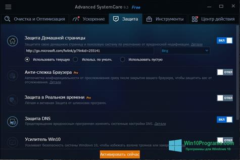 Скриншот программы Advanced SystemCare Free для Windows 10