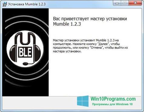Скриншот программы Mumble для Windows 10
