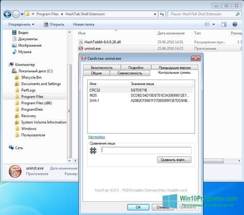 Скриншот программы HashTab для Windows 10