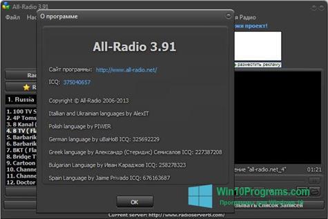 Скриншот программы All-Radio для Windows 10