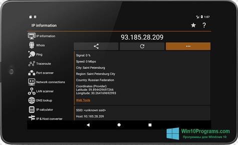 Скриншот программы IP Tools для Windows 10