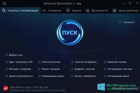Скриншот программы Advanced SystemCare PRO для Windows 10