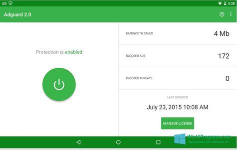 Скриншот программы Adguard для Windows 10