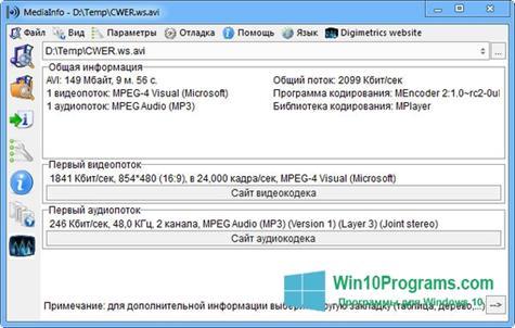 Скриншот программы MediaInfo для Windows 10