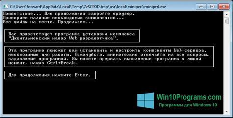 Скриншот программы Denwer для Windows 10