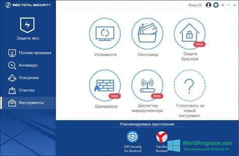 Скриншот программы 360 Total Security для Windows 10