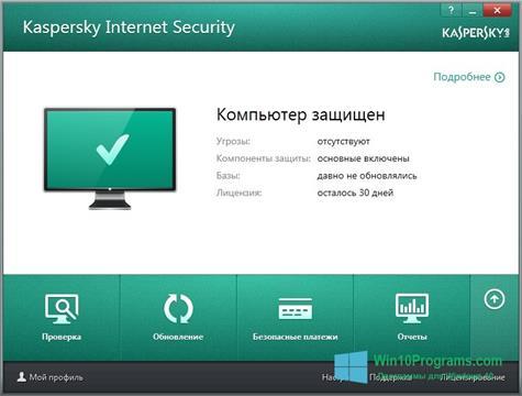 Скриншот программы Kaspersky Internet Security для Windows 10