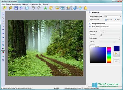 Скриншот программы Домашняя Фотостудия для Windows 10