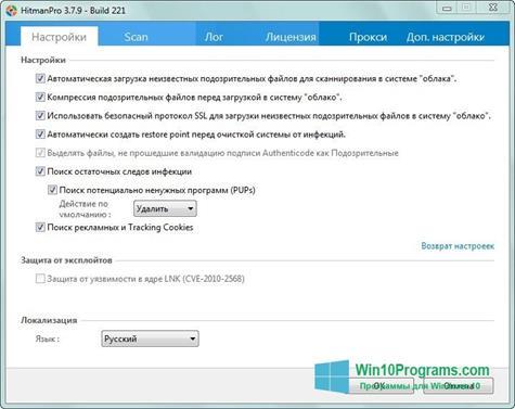 Скриншот программы HitmanPro для Windows 10