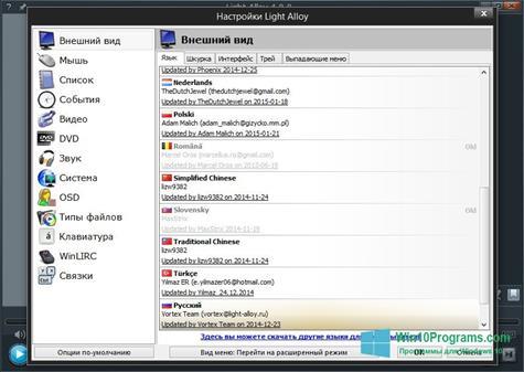 Скриншот программы Light Alloy для Windows 10