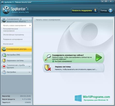Скриншот программы SpyHunter для Windows 10