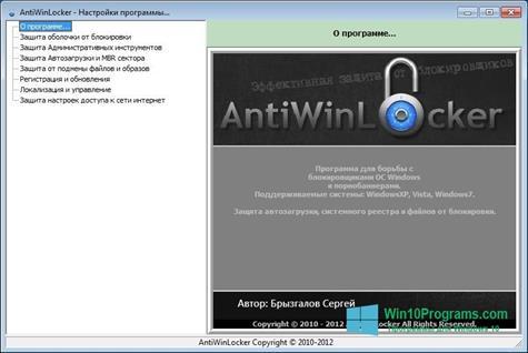 Скриншот программы AntiWinLocker для Windows 10