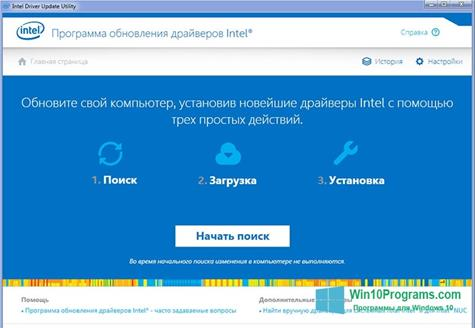 Скриншот программы Intel Driver Update Utility для Windows 10