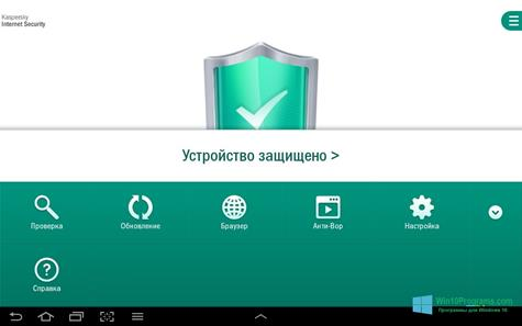 Скриншот программы Kaspersky Mobile Security для Windows 10