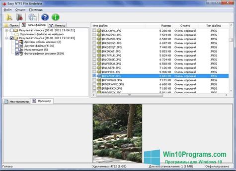 Скриншот программы NTFS Undelete для Windows 10
