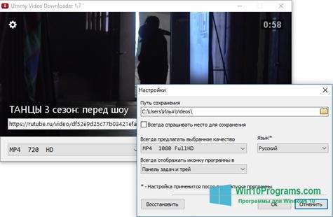 Скриншот программы Ummy Video Downloader для Windows 10