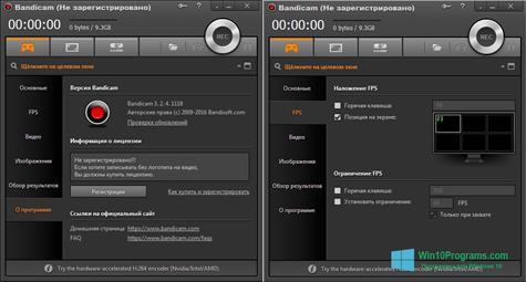 Скриншот программы Bandicam для Windows 10