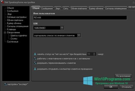 Скриншот программы Net Speakerphone для Windows 10