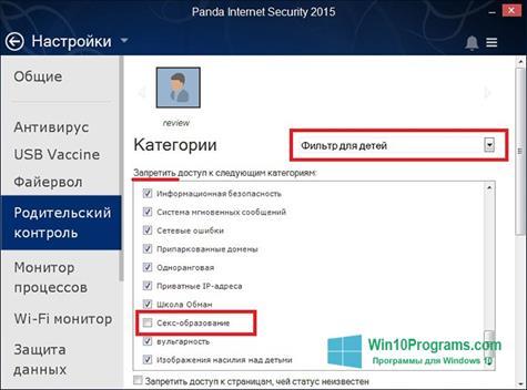 Скриншот программы panda internet security для Windows 10