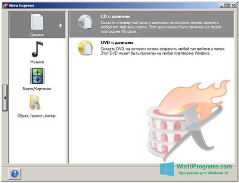 Скриншот программы Nero Express для Windows 10