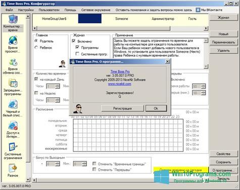 Скриншот программы Time Boss для Windows 10