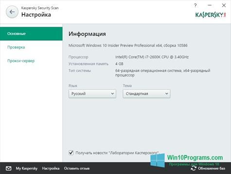 Скриншот программы Kaspersky Security Scan для Windows 10