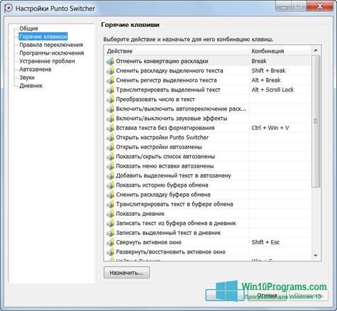 Скриншот программы Punto Switcher для Windows 10