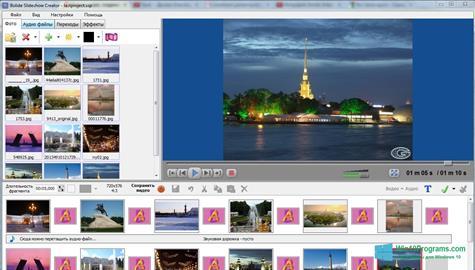 Скриншот программы Bolide Slideshow Creator для Windows 10