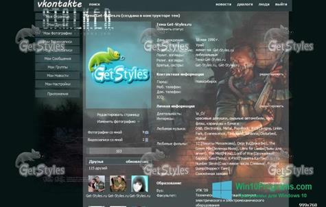 Скриншот программы Get Styles для Windows 10