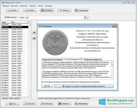 Скриншот программы ArtMoney Pro для Windows 10