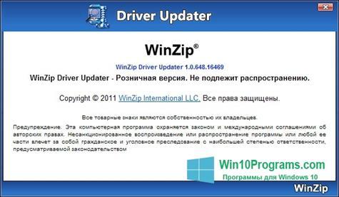 Скриншот программы WinZip Driver Updater для Windows 10