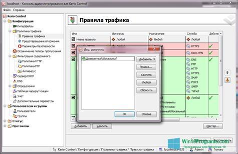Скриншот программы Kerio VPN Client для Windows 10